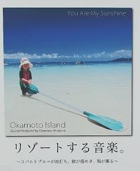 Okamoto02_2